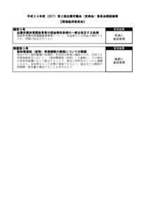 H29.6_kankeiのサムネイル