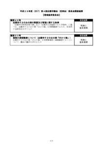H29.12_kankeiのサムネイル