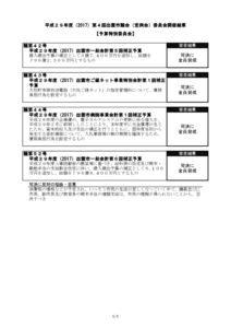 H29.12_yosanのサムネイル