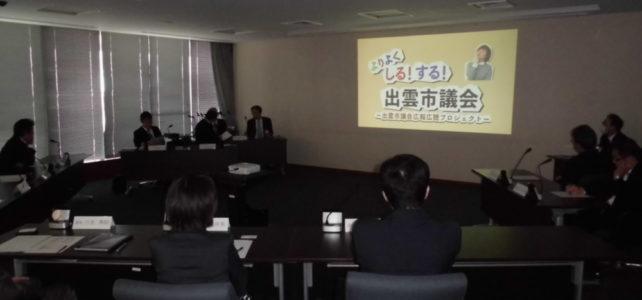 広報広聴調査・推進委員会(H30.4.13)