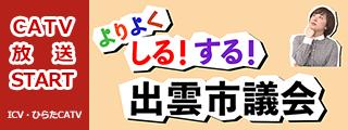 出雲市議会広報TV