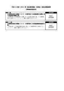 H30.6_sinsa_kankyoのサムネイル