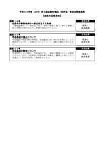 H30.9_sinsa_kensetsuのサムネイル