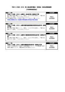 H30.9_yosanのサムネイル