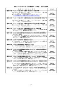 H30.9_gaiyouのサムネイル