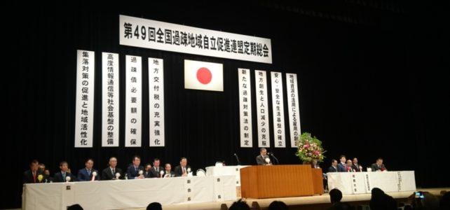 全国過疎地域自立促進連盟第49回定期総会(H30.11.15)