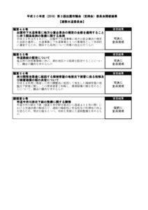 2018.12 kennsetuのサムネイル