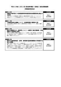 2018.12kankyoukeizaiのサムネイル