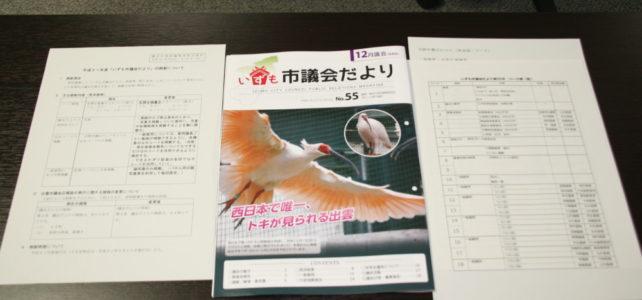 議会広報誌編集委員会(H31.1.15)