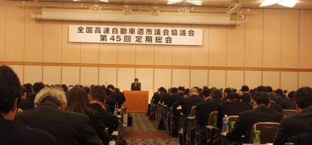 全国高速自動車道市議会協議会 理事会・総会(H31.2.6)