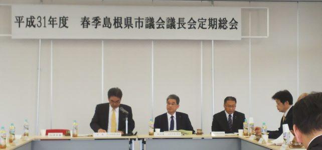島根県市議会議長会 平成31年度春季定期総会(H31.4.11)