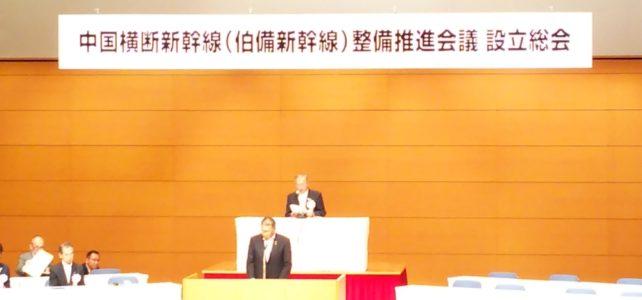 中国横断新幹線(伯備新幹線)整備推進会議 設立総会(R元.5.22)