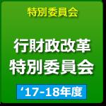 行財政改革特別委員会('17-'18年度)