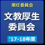 文教厚生委員会('17-'18年度)