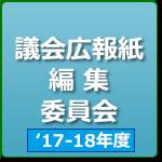 議会広報誌編集委員会('17-'18年度)