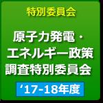原子力発電・エネルギー政策調査特別委員会('17-'18年度)