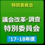 議会改革・調査特別委員会('17-'18年度)