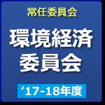 環境経済委員会('17-'18年度)