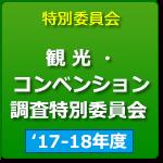 観光・コンベンション調査特別委員会('17-'18年度)