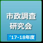 市政調査研究会('17-'18年度)