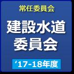 建設水道委員会('17-'18年度)
