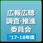 広報広聴調査・推進委員会('17-'18年度)