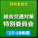 総合交通対策特別委員会('17-'18年度)
