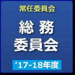 総務委員会('17-'18年度)
