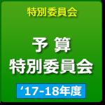 予算特別委員会('17-'18年度)
