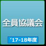 全員協議会('17-'18年度)
