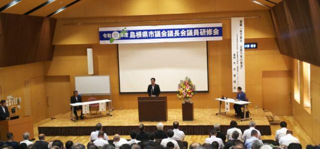令和元年度(第20回)島根県市議会議長会 議員研修会(R元.8.1)
