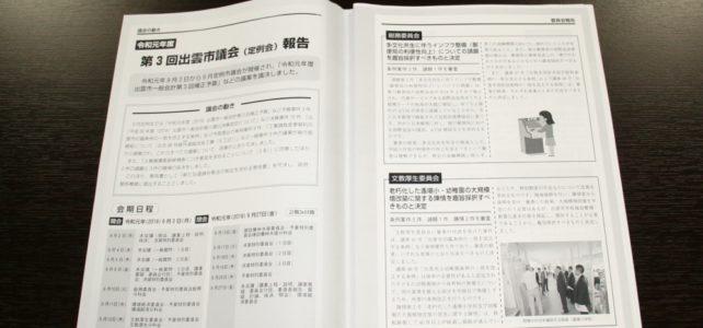 議会広報誌編集委員会(R元.10.21)