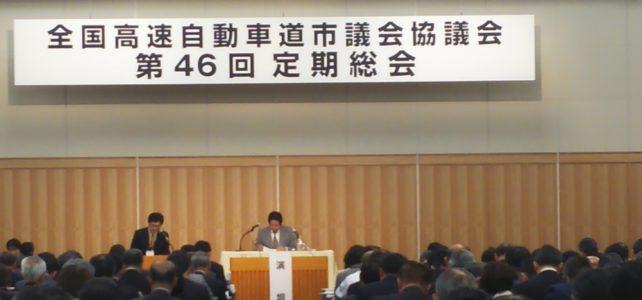 全国高速自動車道市議会協議会 第2回理事会・第46回定期総会(R2.2.12)