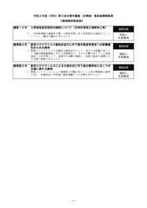 kekka-kankyouのサムネイル