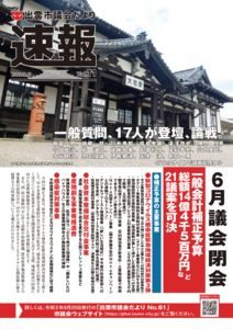 sokuhou-Vol.11のサムネイル