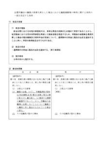youshi-tyokikessekiのサムネイル