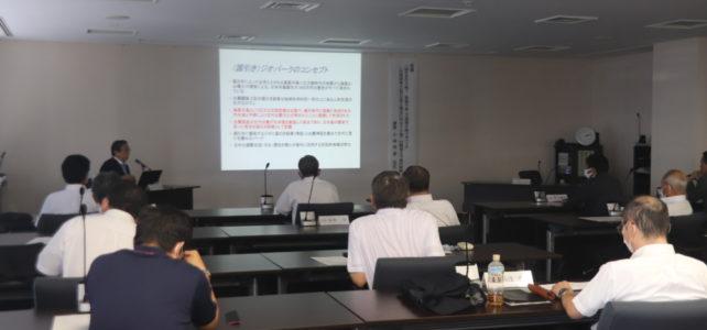 ジオパーク推進協議会(R2.8.20)
