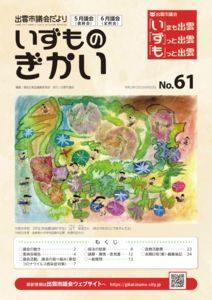 dayori_No.61のサムネイル