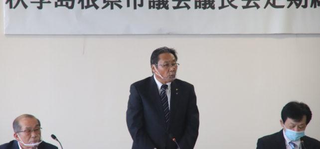 令和2年度秋季 島根県市議会議長会定期総会(R2.10.6)
