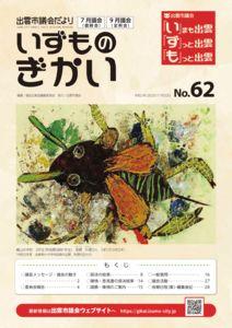 dayori-No.62のサムネイル