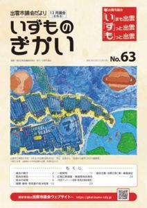 shigikaidayori_No.63のサムネイル