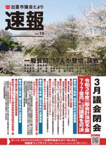 sokuhou-vol.14のサムネイル