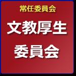 文教厚生委員会