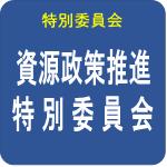 資源政策推進特別委員会