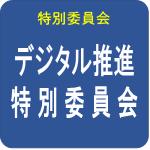 デジタル推進特別委員会