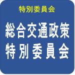 総合交通政策特別委員会