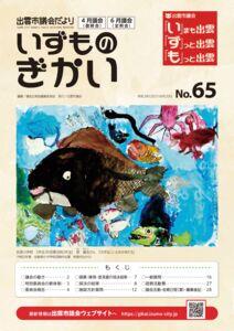 shigikaidayori-No.65のサムネイル